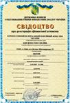 Свідотство-про-реєстрацію-фінансової-установи