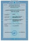 Свідотство-про-реєстрацію-юредичної-особи
